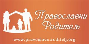 pravoslavniroditelj-bnr