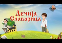 Дечија славарица (о прослављању славе)