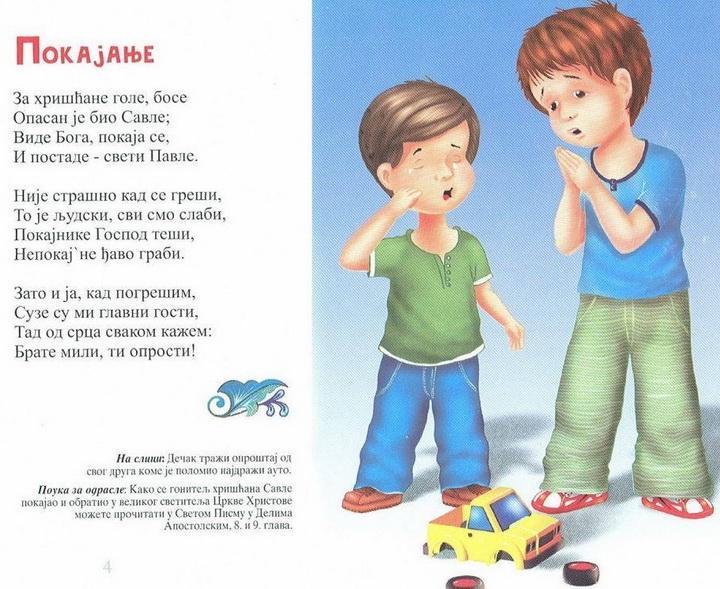 deciji-vrlinoslov1