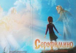 Необично путовање Серафиме (титл)